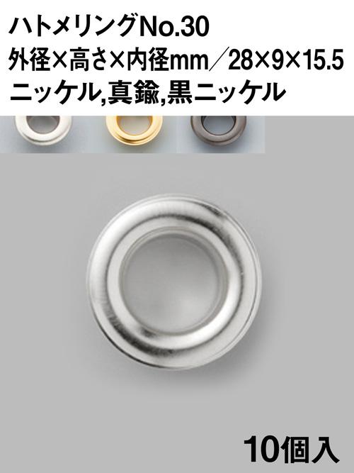 ハトメリング/No.30(内径15.5mm) [協進エル] [10%OFF]