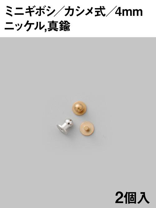 ミニギボシ/カシメ式/4mm【2コ】 [協進エル]
