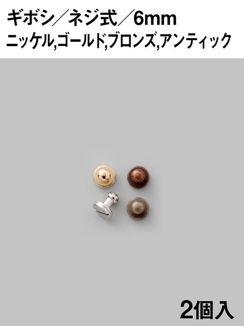 ギボシ/ネジ式/6mm【2コ】 [協進エル]