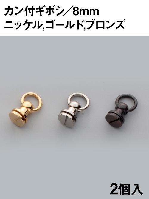 カン付ギボシ/8mm/3色 [協進エル]