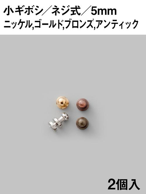 小ギボシ/ネジ式/5mm【2コ】 [協進エル]