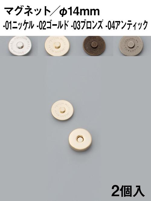 マグネット/14mm [協進エル]