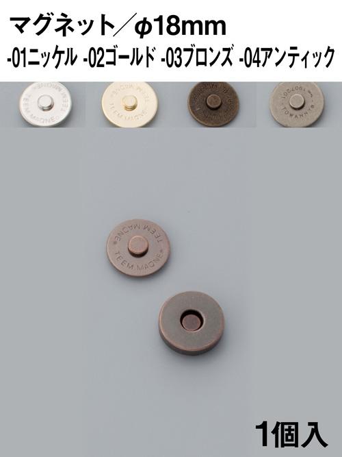 マグネット/18mm [協進エル]