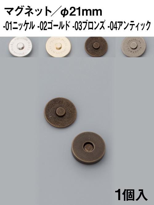 マグネット/21mm [協進エル]