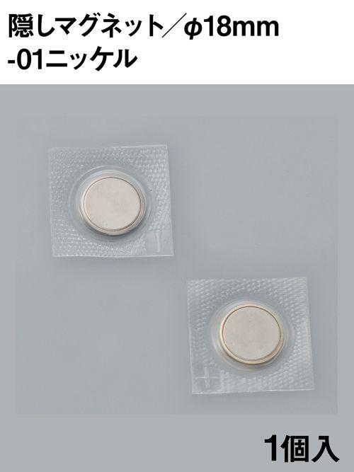 隠しマグネット/18mm [協進エル]