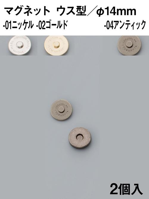 マグネット/ウス型/14mm [協進エル]