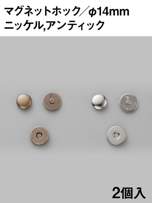 マグネットホック/14mm【2コ】 [協進エル]