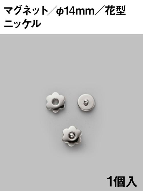 マグネット/花型/14mm/ニッケル【1コ】 [協進エル]