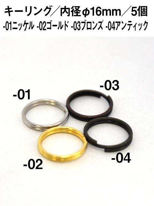 キーリング/内径16mm [協進エル]