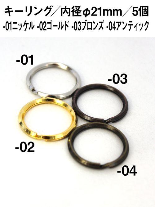 キーリング/内径21mm [協進エル]