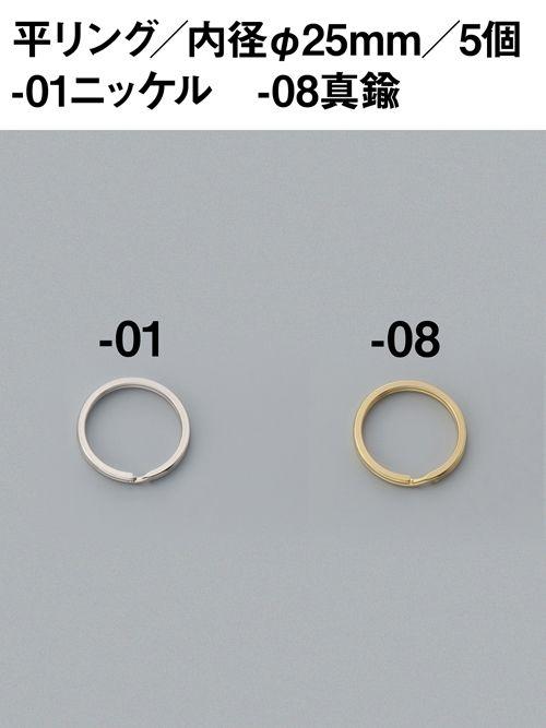 平リング/内径25mm [協進エル]