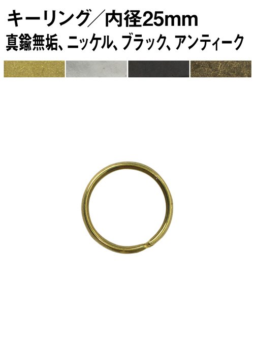 キーリング/内径25mm [br] [10%OFF]
