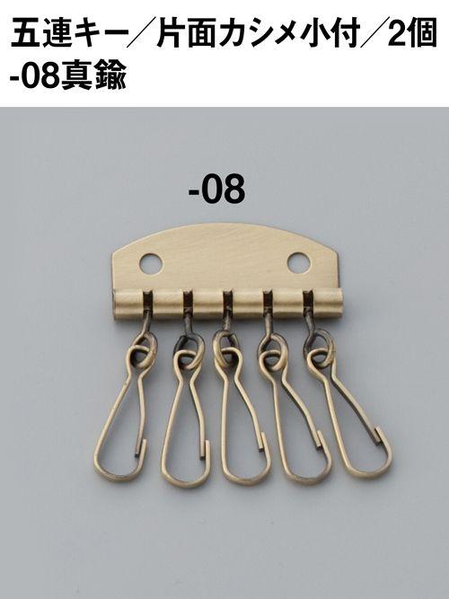 五連キー/真鍮メッキ [協進エル] [10%OFF]