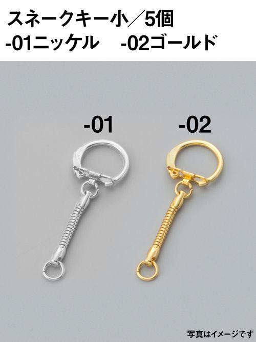 スネークキー/小 [協進エル]