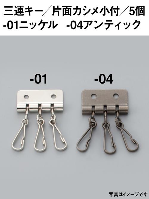 三連キー [協進エル]