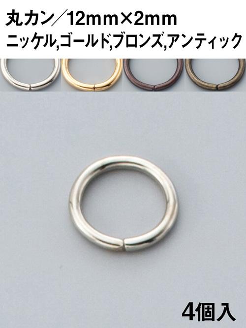 丸カン/12mm [協進エル] [10%OFF]