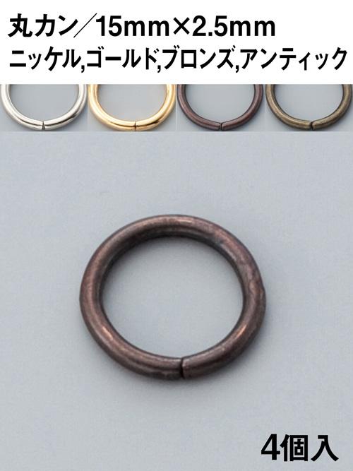丸カン/15mm [協進エル]