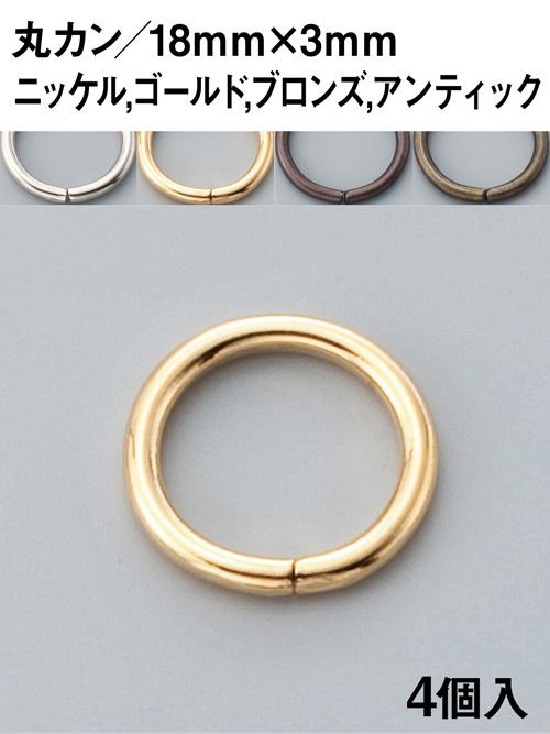 丸カン/18mm [協進エル] [10%OFF]