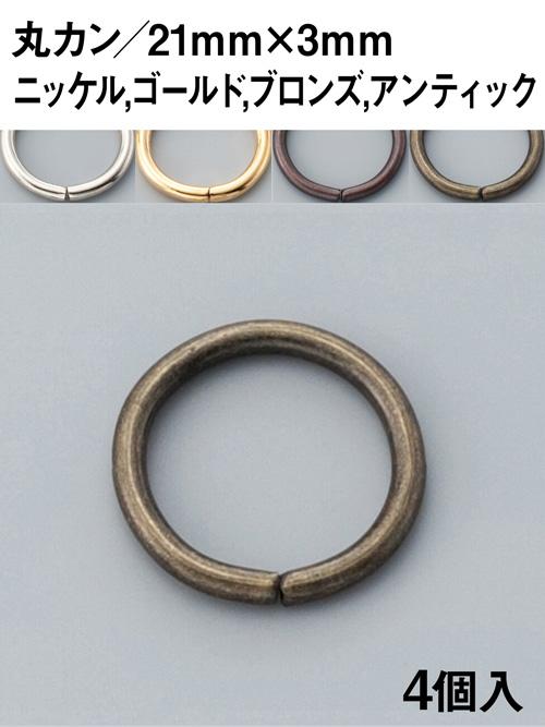 丸カン/21mm [協進エル]