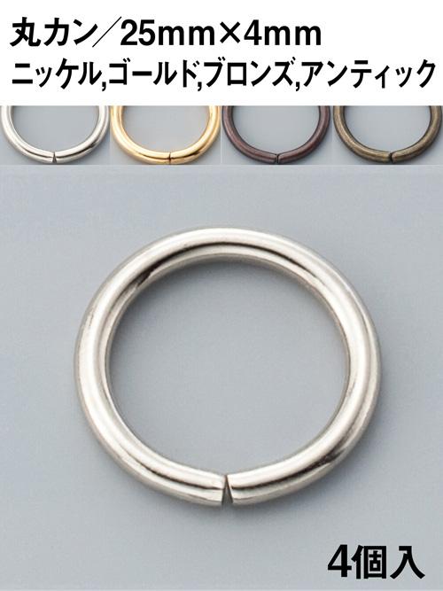 丸カン/25mm [協進エル] [10%OFF]