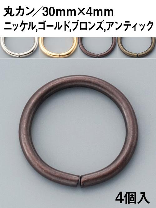 丸カン/30mm [協進エル] [10%OFF]