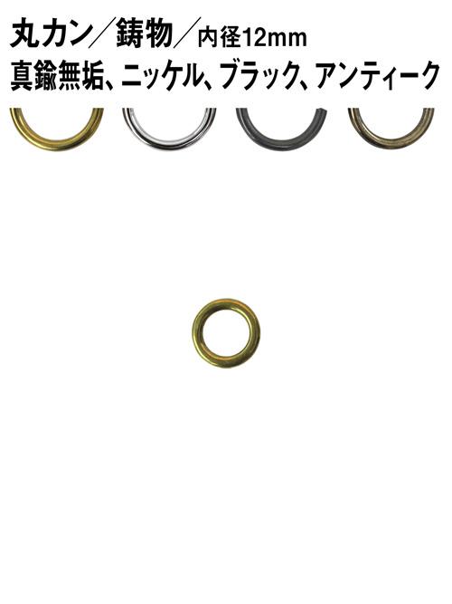 丸カン/鋳物/内径12mm [br] [ポイント40倍]