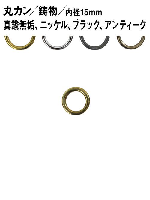 丸カン/鋳物/内径15mm [br] [ポイント40倍]