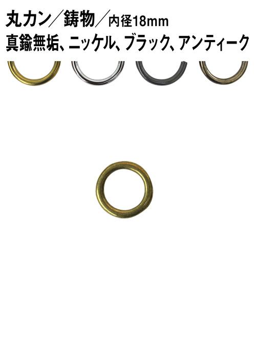 丸カン/鋳物/内径18mm [br] [ポイント40倍]