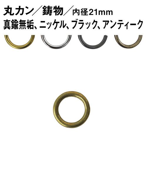 丸カン/鋳物/内径21mm [br] [10%OFF]