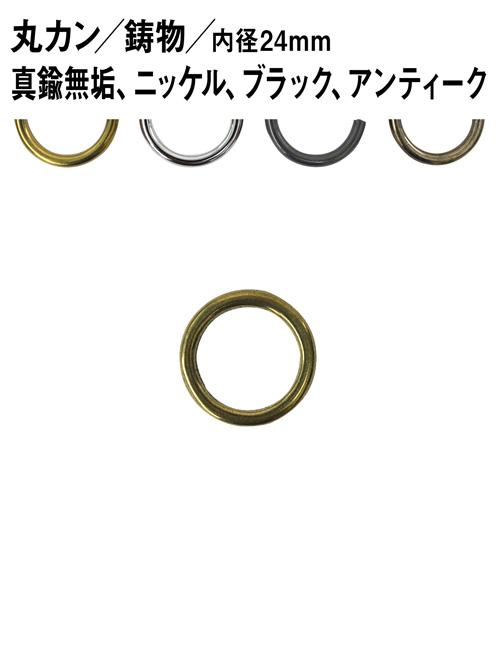 丸カン/鋳物/内径24mm [br] [ポイント40倍]