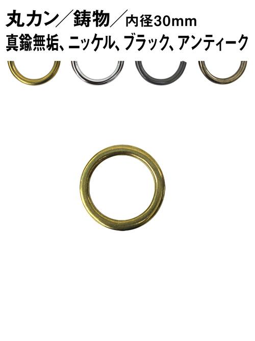 丸カン/鋳物/内径30mm [br] [ポイント40倍]