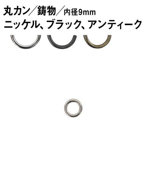 丸カン/鋳物/内径9mm [br] [ポイント40倍]
