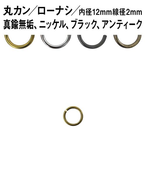 丸カン/ローナシ/内径12mm×線径2mm [br] [10%OFF]