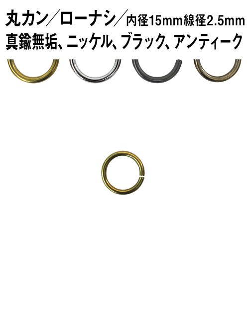 丸カン/ローナシ/内径15mm×線径2.5mm [br] [10%OFF]