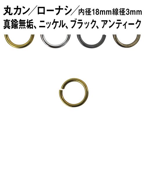 丸カン/ローナシ/内径18mm×線径3mm [br]