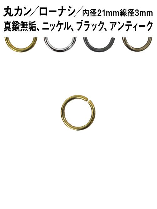 丸カン/ローナシ/内径21mm・線径3mm [br] [10%OFF]