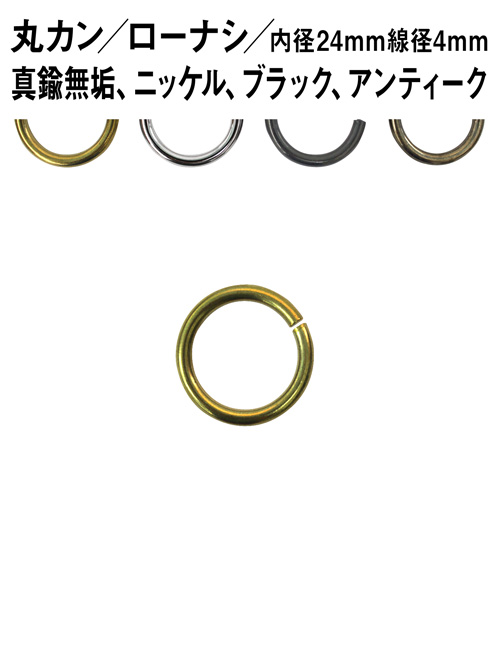 丸カン/ローナシ/内径24mm×線径4mm [br] [ポイント40倍]