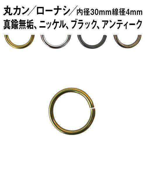 丸カン/ローナシ/内径30mm×線径4mm [br] [10%OFF]