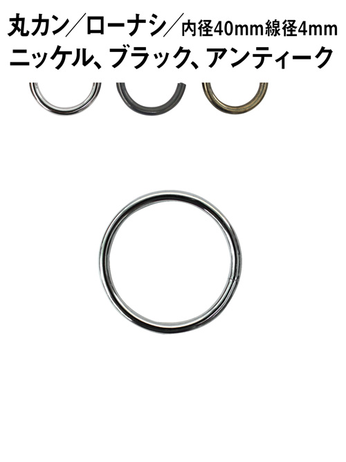 丸カン/ローナシ/内径40mm・線径4mm [10%OFF]