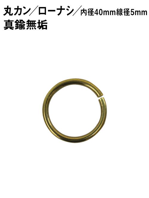 丸カン/ローナシ/内径40mm・線径5mm/真鍮無垢 [br] [ポイント40倍]