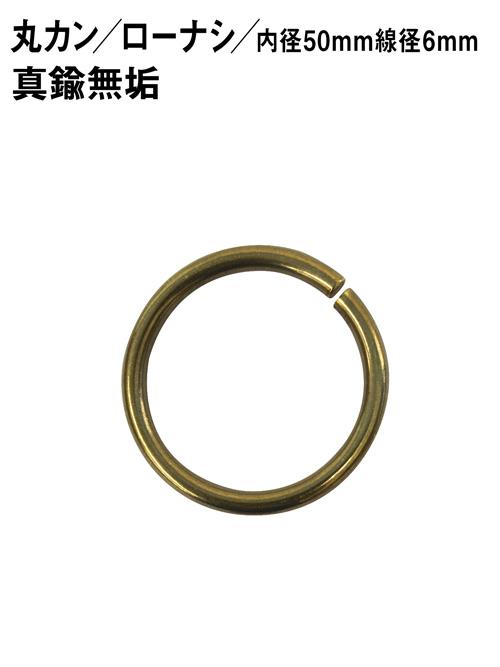 丸カン/ローナシ/内径50mm・線径6mm/真鍮無垢 [br] [ポイント40倍]