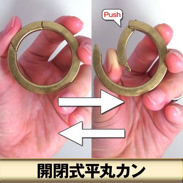 開閉式/平丸カン/2サイズ・4色 [ポイント40倍]