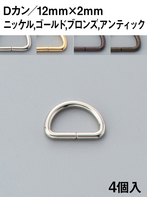 Dカン/12mm [協進エル] [10%OFF]