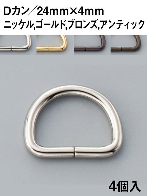 Dカン/24mm [協進エル]
