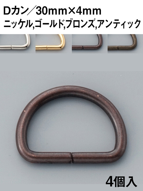 Dカン/30mm [協進エル]