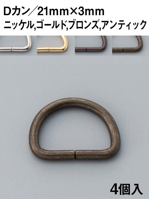 Dカン/21mm [協進エル]