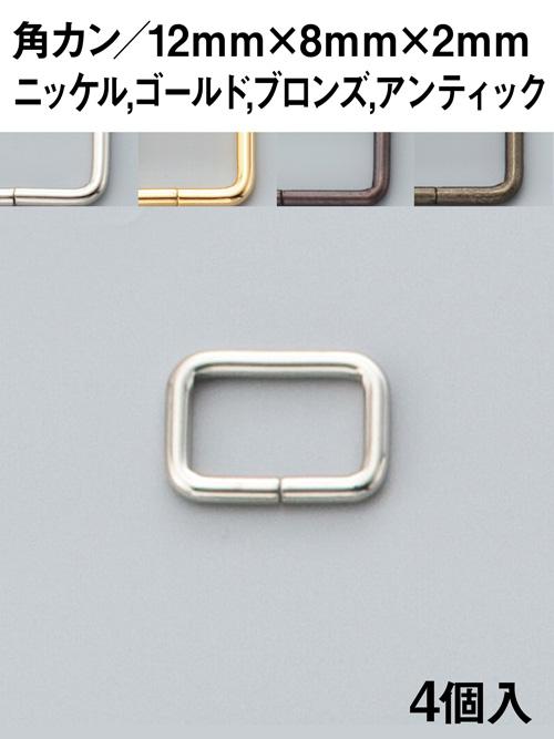 角カン/12mm [協進エル]