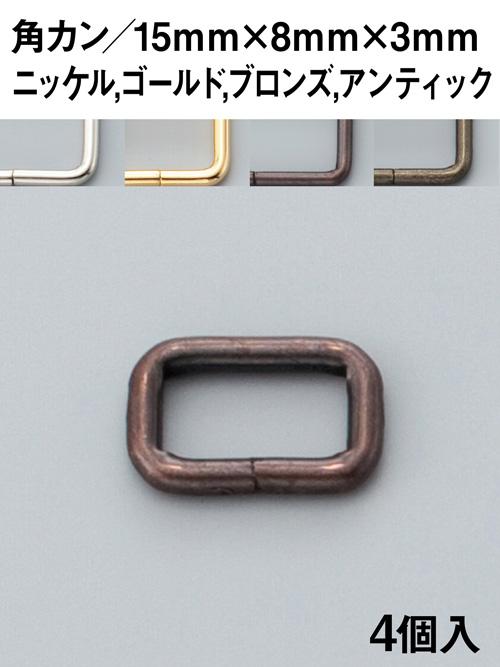角カン/15mm [協進エル]