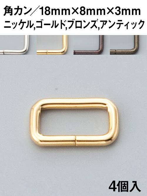 角カン/18mm [協進エル]