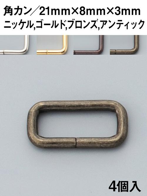 角カン/21mm [協進エル] [10%OFF]